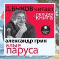 Алые паруса + лекция Дмитрия Быкова