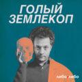 3 апреля студия «Либо\/Либо» запускает подкаст биолога Ильи Колмановского — «Голый землекоп»