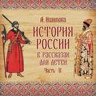 История России в рассказах для детей. Выпуск 2
