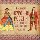 История России в рассказах для детей. Выпуск 3