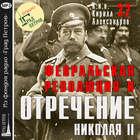 Февральская революция и отречение Николая II. Лекция 32
