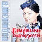 Дневники стюардессы. Часть 2