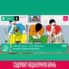 Выпуск 186: Интервью с Павлом Руминовым