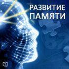 Развитие памяти