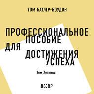 Профессиональное пособие для достижения успеха. Том Хопкинс (обзор)