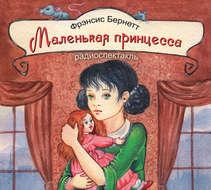 Маленькая принцесса (спектакль)