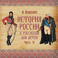 История России в рассказах для детей. Выпуск 5
