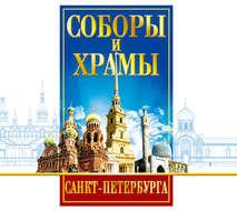 Соборы и Храмы Санкт-Петербурга. Путеводитель