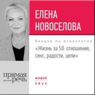 Лекция «Жизнь за 50: Отношения, секс, радости, цели»