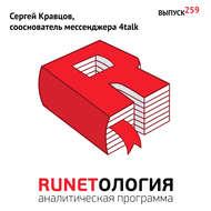 Сергей Кравцов, сооснователь мессенджера 4talk