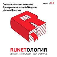 Основатель сервиса онлайн-бронирования отелей Oktogo.ru Марина Колесник