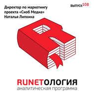 Директор по маркетингу проекта «Сноб Медиа» Наталья Липкина