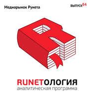 Медиарынок Рунета