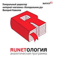 Генеральный директор интернет-магазина «Холодильник.ру» Валерий Ковалев