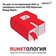 Экс-дир. по исследованиям Mail.ru, совладелец агентства НЛО Маркетинг Федор Вирин