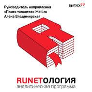 Руководитель направления «Поиск талантов» Mail.ru Алена Владимирская