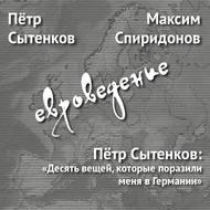 Пётр Сытенков: «Десять вещей, которые поразили меня вГермании»