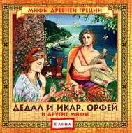 Дедал и Икар. Орфей (и другие мифы)