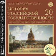 Лекция 36. Присоединение Новгорода Великого к Москве