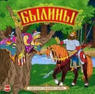 Богатыри земли русской. Былины