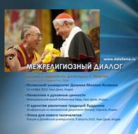 Встреча с кардиналом