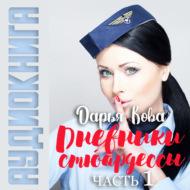 Дневники стюардессы. Часть 1