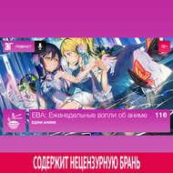 Выпуск 116: Едим аниме