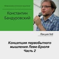 Лекция №6 «Концепция первобытного мышления Леви-Брюля. Часть 2»