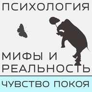 Хроника проекта Чувство покоя - Алматы!