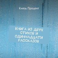 Книга из двух стихов иодиннадцати рассказов