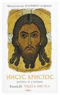 Иисус Христос. Жизнь и учение. Книга III Чудеса Иисуса. Том 1. Часть 1 Чудо как религиозный феномен. Часть 2 Первое чудо Иисуса