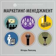 5.4. Организационные источники стоимости роста