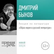 Лекция «Образ еврея в русской литературе»