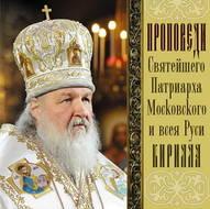 Проповеди Святейшего Патриарха Кирилла. Выпуск 5