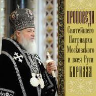 Проповеди Святейшего Патриарха Кирилла. Выпуск 6