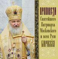 Проповеди Святейшего Патриарха Кирилла. Выпуск 11