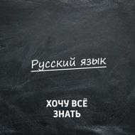 Олимпиадные задачи. Русский язык. Часть 4
