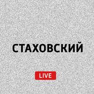 451 градус Стаховского