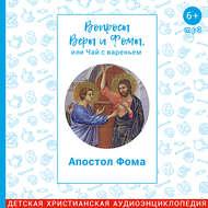Вопросы Веры и Фомы, или чай с вареньем. Апостол Фома