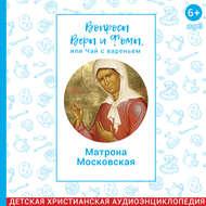 Вопросы Веры и Фомы, или чай с вареньем. Блаженная Матрона Московская