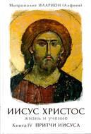Иисус Христос. Жизнь и учение. Книга IV. Притчи Иисуса. Предисловие. Глава 1. Притчи Иисуса и их понимание