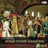 Первый русский самодержец