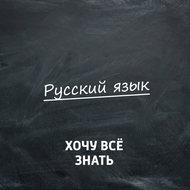 Олимпиадные задачи. Русский язык. Часть 36