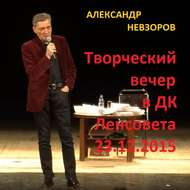 Искусство говорить. Творческий вечер в ДК Ленсовета 23.12.2015