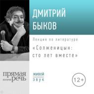 Лекция «Солженицын: сто лет вместе»