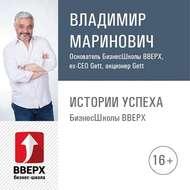 Интервью Владимира Мариновича с Анной Кондратьевой, мультисерийным предпринимателем