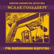 Гроб подполковника Недочетова