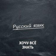 Олимпиадные задачи. Русский язык. Часть 50