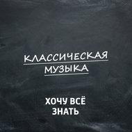 """Петр Ильич Чайковский. Часть 3. \""""Детский альбом\"""""""
