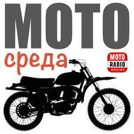 "Как байкеры готовят мотоциклы к зиме? Программа \""Мотосреда\"" Олега Капкаева."
